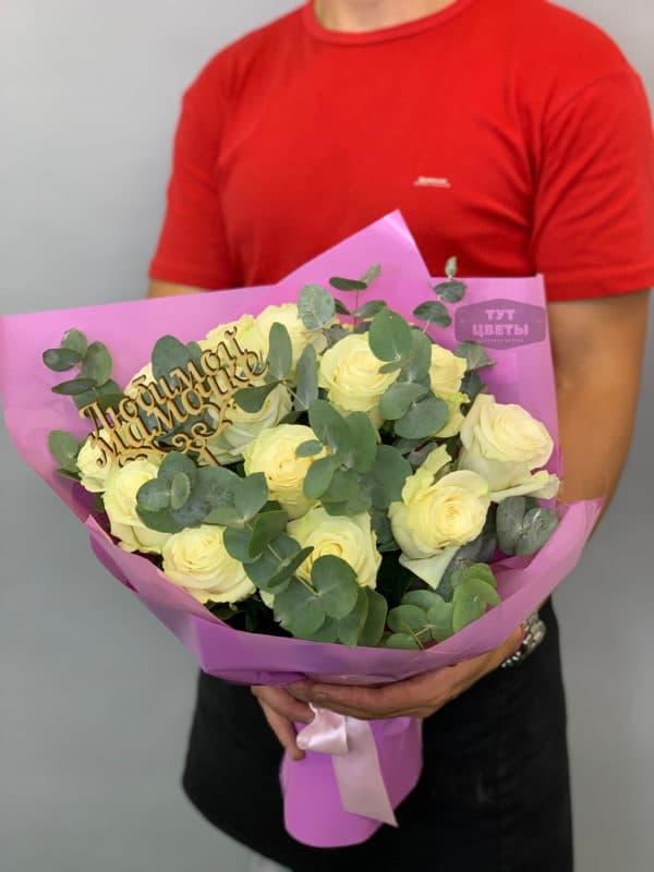 """Цветы с доставкой """"Любимой мамочке"""" в Москве"""