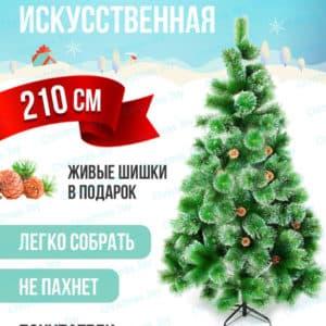 Искусственная елка / елка на новый год / пушистая елка в дом / высота 210 см