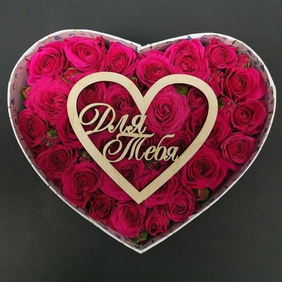Для тебя это сердце из роз